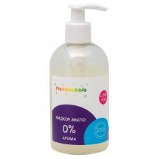 Жидкое мыло «0% арома»